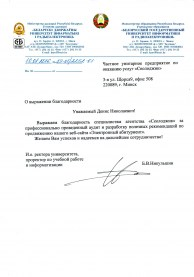 УО Белорусский государственный университет информатики и радиоэлектроники