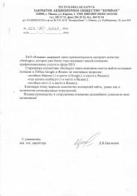 Закрытое акционерное общество КОМВАК