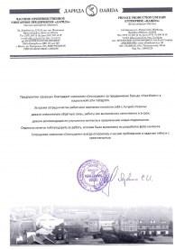 Контекстная реклама - Изображение - otzyv_darida_1_page-0001.jpg