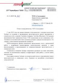 Контекстная реклама - Изображение - otzyv_seolodzhik_page-0001.jpg