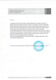 ООО РегоинТехСнаб