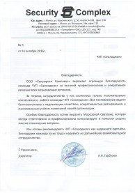 ООО Секьюрити Комплекс