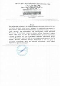 Контекстная реклама - Изображение - seo_otzyv_autokitchen.ru_1_page-0001.jpg