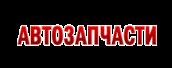 Интернет-магазин Авторадиатор