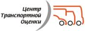Центр транспортной оценки