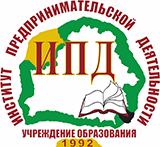 Институт Предпринимательской деятельности