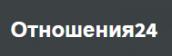 Otnosheniya24