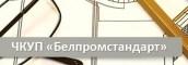 Белпромстандарт