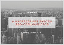 4 направления работы SEO-специалистов