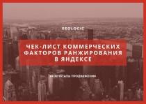 Чек-лист коммерческих факторов ранжирования в Яндексе