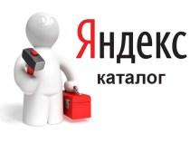Статьи - Изображение - kakuyu-polzu-prineset-vam-yandex-katalog.jpg