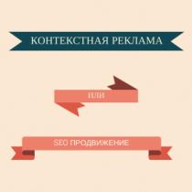 Статьи - Изображение - prodvizhenie-i-kontekstnaya-reklama-chto-luchshe-vybrat.png