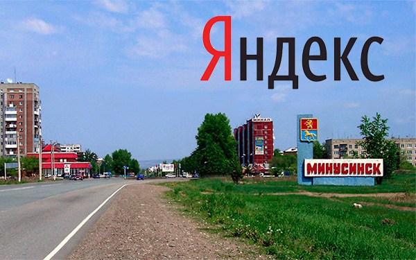 Заработал алгоритм Минусинск - Изображение - minusinsk_novy_algoritm_yandex.jpg