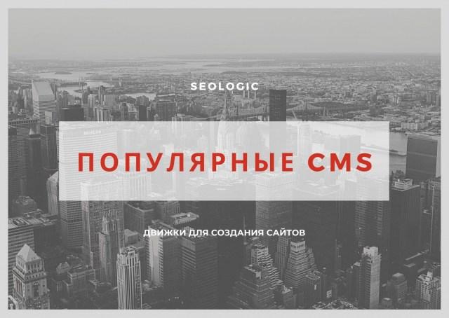 Популярные движки для создания сайтов