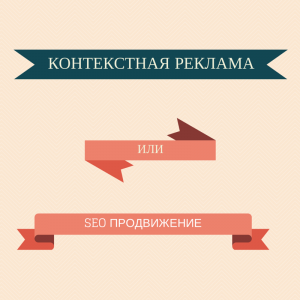Продвижение и контекстная реклама. Что лучше выбрать? - Изображение - prodvizhenie-i-kontekstnaya-reklama-chto-luchshe-vybrat.png