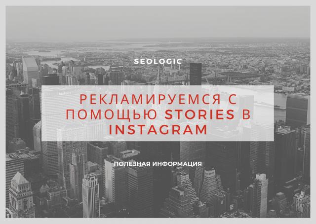 рекламируемся с помощью историй