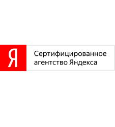 Яндекс.Директ - Сертифицированное агентство